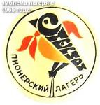 Эмблема лагеря Снегири с 1965 года